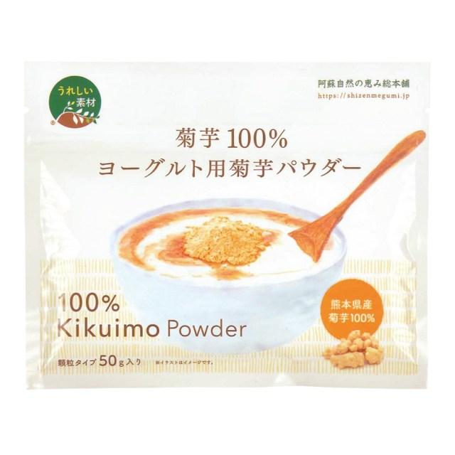 ヨーグルト用菊芋パウダー(焙煎タイプ) 50g