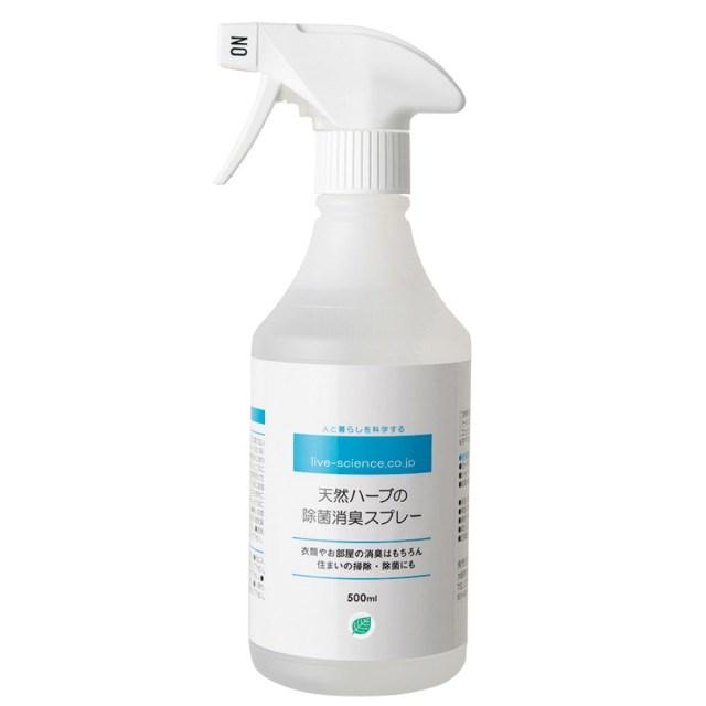 天然ハーブの除菌消臭スプレー(本体) 500ml 【製造待ちの為休止中】