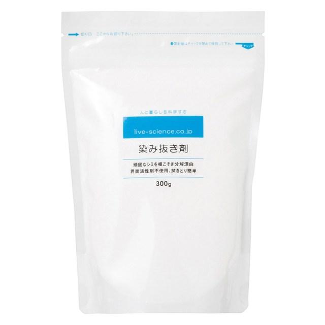 染み抜き剤(衣類用) 300g