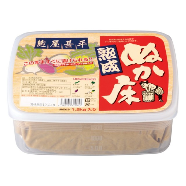 麹屋甚平(こうじやじんべい)熟成ぬか床 (容器付) 1.2kg