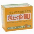 洗たく粉60   900g