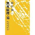 【書籍】 無双原理・易(むそうげんり・えき)