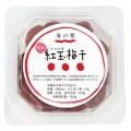 特別栽培 紅玉梅干 (カップ) 120g