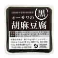 オーサワの胡麻豆腐(黒) 100g