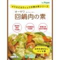 オーサワ回鍋肉(ホイコーロー)の素 100g