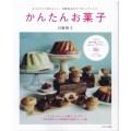 【書籍】 かんたんお菓子