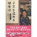 【書籍】 子宮を温める健康法