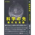 【書籍】 科学の先−現代生気論−