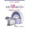 【書籍】 医者にいのちを預けるな!1〜検査のムダと害〜