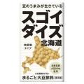 【冷蔵品】 スゴイダイズ(北海道)無調整タイプ 950ml