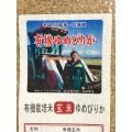 【リマセレクション】 石坂さんの北海道産有機ゆめぴりか 玄米 2kg