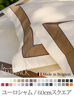 ユーロシャム【60cmスクエア】全36色 エジプト綿(サテン織り・300TC) 【Abadi】