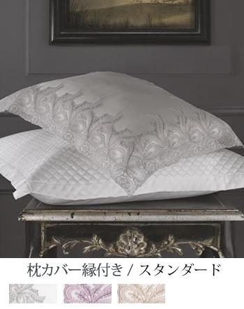 枕カバー縁付き【スタンダード】全3色 エジプト綿(サテン織・300TC) 【Francesca Lace】