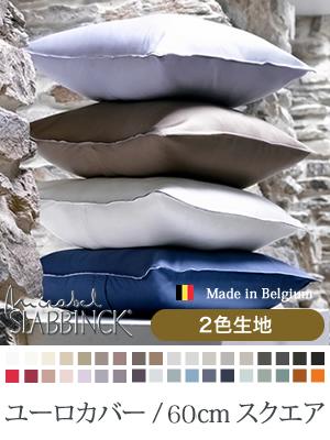 ユーロカバー【60cmスクエア】全36色 エジプト綿(サテン織り・300TC) 【Jaluk】