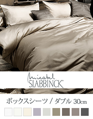 ボックスシーツ【ダブル・マチ30cm】全9色 エジプト綿(サテン織り・600TC) 【Belladonna】