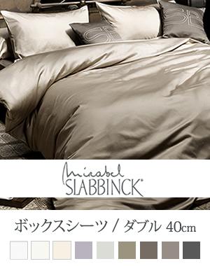 ボックスシーツ【ダブル・マチ40cm】全9色 エジプト綿(サテン織り・600TC) 【Belladonna】