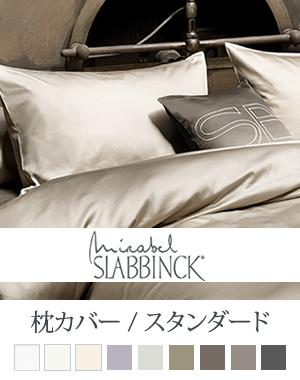 枕カバー【スタンダード】全9色 エジプト綿(サテン織り・600TC) 【Belladonna】