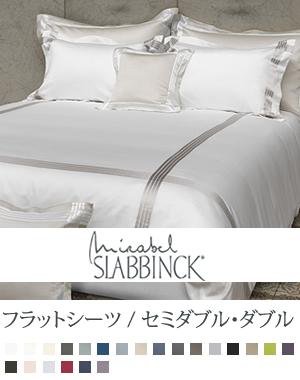 Flat sheet Semidouble・Double