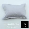 枕カバー Lサイズ