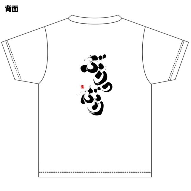 おーちゃんねる 名言Tシャツ「ぶりっぶり」 キッズ