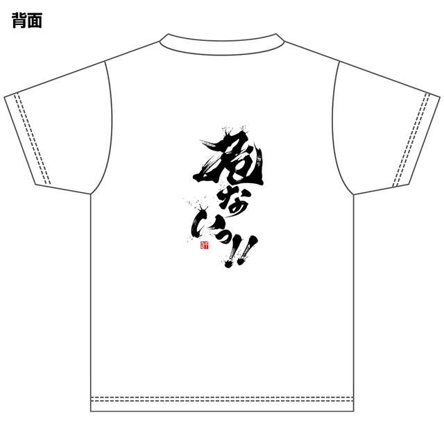 おーちゃんねる 名言Tシャツ「危ないっ!!」 キッズ