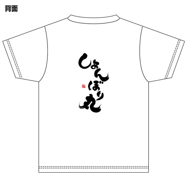 おーちゃんねる 名言Tシャツ「しょんぼり丸」 キッズ