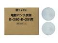 受板(電動パンチE-250・251用10枚入り) 201-97