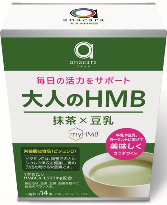 送料無料 【定期】anacara大人のHMB 抹茶×豆乳 10g×14本入<2箱セット> 定価の20%OFF