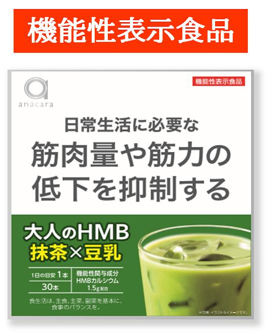anacara大人のHMB 抹茶×豆乳30本入り(1カ月分) ≪機能性表示食品≫