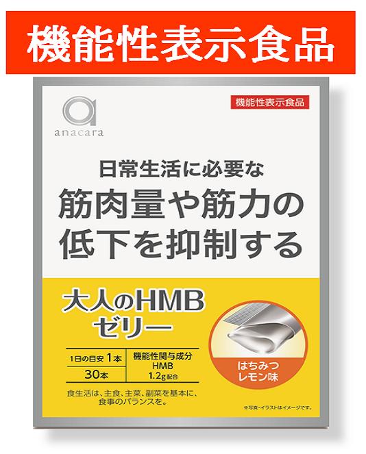 anacara大人のHMB ゼリー30本入り(1カ月分) ≪機能性表示食品≫