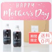 【期間限定・送料無料】母の日ritni リトニ ビルベリージュース 化粧箱入り2本ギフトセット