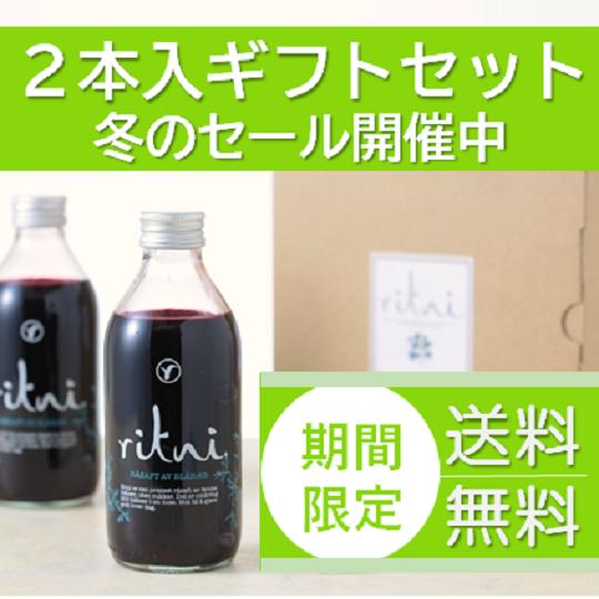 【期間限定・送料無料】ritni リトニ ビルベリージュース 化粧箱入り2本ギフトセット