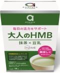 送料無料 【定期】anacara大人のHMB 抹茶×豆乳 10g×14本入<2箱セット>              定価の10%OFF