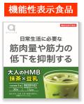 anacara大人のHMB 抹茶×豆乳30本入り(1カ月分) 【機能性表示食品】