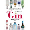 All about Gin ジンのすべて 旭屋出版