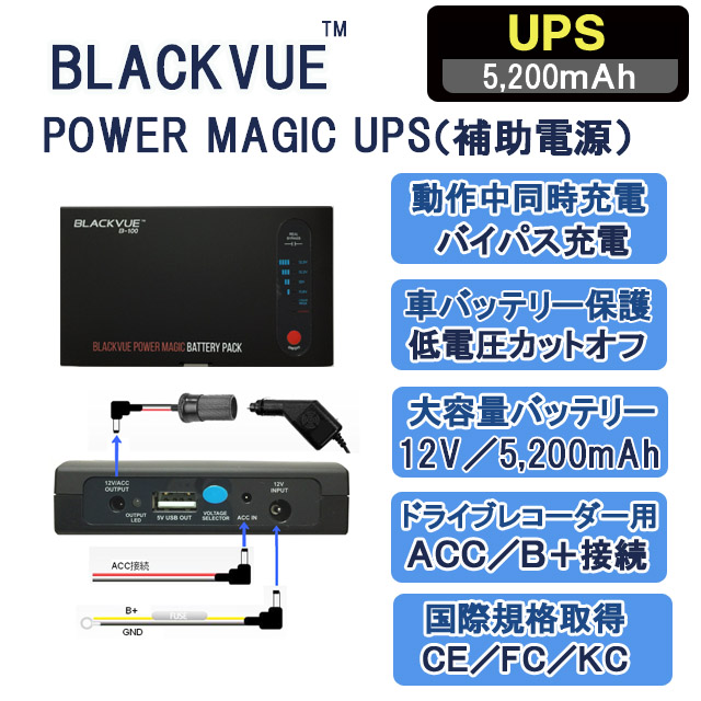 BLACKVUE POWER MAGIC