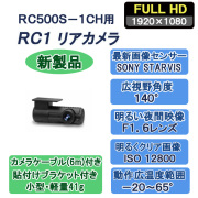 DR500S, RC1