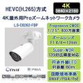 H.265, HEVC, C8262, C8262-FPB, 4KCAMERA