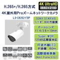 4Kネットワークカメラ