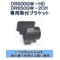 DR650GW/DR600GW専用ブラケット(保守用部品)