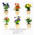 かわいいお花・造花6色フラワー