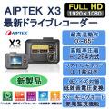 AIPTEK X3