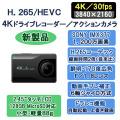4Kドライブレコーダー,H.265.HEVC