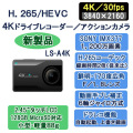 4Kドライブレコーダー,H.265,HEVC