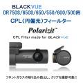 CPL, BLACKVUE, DR900S CPL