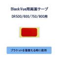 BlackVue, DR900X,DR750X
