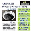 4Kフィッシュアイカメラ,H.265