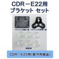 CDR-E22