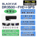 DR3500-FHD,BLACKVUE