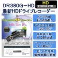 DR380G-HD